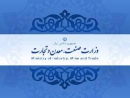 وزارت «صنعت، معدن و تجارت» چند پاره میشود؟