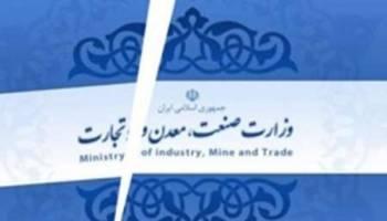 نظر کارشناسان مخالف و موافق جداسازی وزارتخانه صنعت، معدن و تجارت/ موضوع در مجلس مطرح نیست