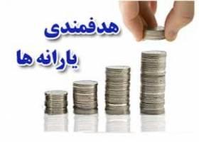 بنبست توزیع یارانه نقدی در میان مردم