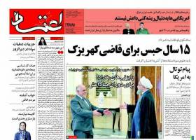 صفحه اول روزنامه های سیاسی اقتصادی و اجتماعی سراسری کشور چاپ 31 خرداد 96