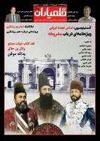 شماره چهارم ماهنامه قلمیاران پویااندیش منتشر شد