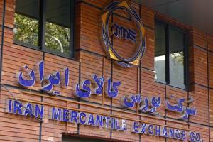 رشد ۱۱۰ درصدی حجم معاملات هفتگی در بورس کالای ایران
