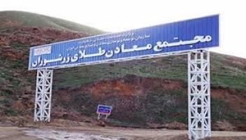 سه مدیرعامل در یک سال برای بزرگترین معدن طلای ایران