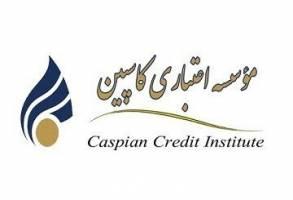 آخرین وضعیت رفع مسدودی حسابهای «کاسپین»