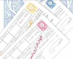 گزارشی از مبادلات چک، سفته و برات