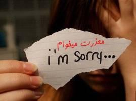 چرا معذرتخواهی برای ایرانیها سخت است؟