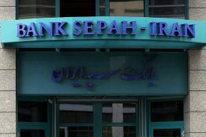 بانک سپه تحریم توسط آلمان را تکذیب کرد