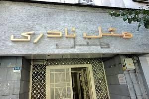 مزایده کافه نادری در راستای حمایت از بناهای تاریخی لغو شد
