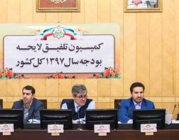 ایراد مجدد شورای نگهبان به لایحه بودجه
