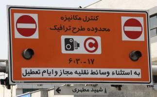 جزئیات ثبت نام «طرح ترافیک جدید» پایتخت