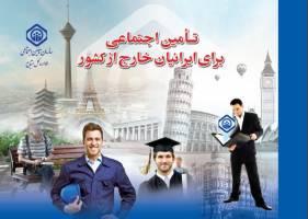۳ روش بیمه شدن ایرانیان مقیم خارج از کشور