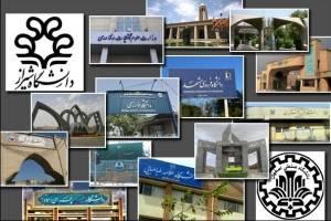 سال پربار دانشگاه های ایرانی در رتبه بندی های جهانی