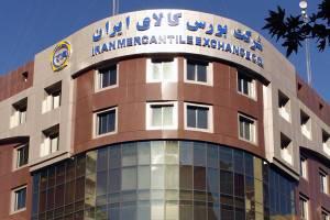 رشد ۴۴ درصدی ارزش معاملات بورس کالای ایران