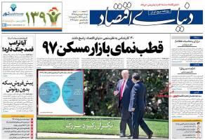 صفحه اول روزنامه های سیاسی اقتصادی و اجتماعی سراسری کشور چاپ 18 فروردین 97