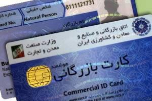 دولت ابزار کنترلی کارت بازرگانی را نادیده نگیرد