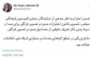 مخالفت وزیر ارتباطات با اعطای مسئولیت صدور مجوز صوتوتصویر فراگیر در فضای مجازی به صداوسیما