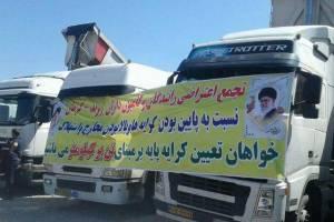 مطالبات به حق کامیونداران