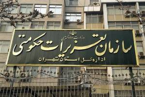 جرم سازمان یافته در پرونده ثبت سفارش خودرو بهمن ماه سال گذشته محرز شد