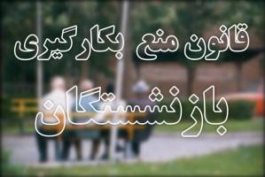 مهلت دو ماهه به بازنشستگان برای تحویل پست دولتی