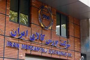 ثبت معامله ۵۷۱ هزار تن انواع کالا در بورس کالای ایران