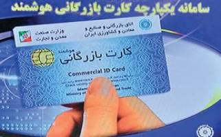 تعدادی از کارتهای بازرگانی تعلیق شد + شرایط ابطال