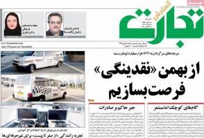 صفحه اول روزنامههای اقتصادی ۲۱ مهر ۹۷