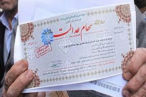 مالیات سهام عدالت متوفیان تعیین شد