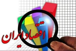 ارتقاء ۱۹ پلهای ایران در شاخص جهانی آزادی اقتصادی