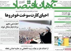 صفحه اول روزنامههای اقتصادی ۲۹ آبان ۹۷