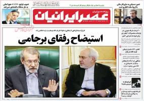 صفحه نخست روزنامههای چهارشنبه، 7 آذر