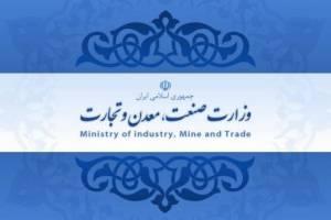 پرونده بازنشستگان وزارت صنعت بسته شد