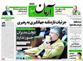 صفحه نخست روزنامههای چهارشنبه، 18 آذر