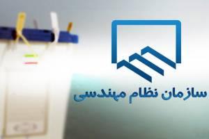 هیئت مدیره نظام مهندسی تهران منحل میشود