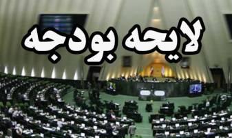 متن کامل لایحه بودجه ۹۸ منتشر شد