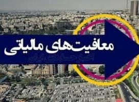 لغو معافیت مالیاتی صادرکنندگانی که ارزشان را برنگردانند