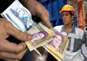 مرجع اعلام بازنگری دستمزد کارگران کجاست؟