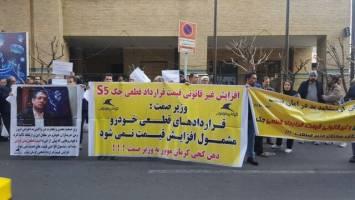 اعتراض مشتریان کرمانخودرو در مقابل وزارت صنعت
