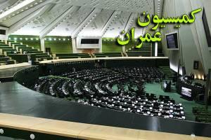 موافقت کمیسیون عمران با تحقیق و تفحص از شرکت فرودگاهها و ناوبری هوایی ایران