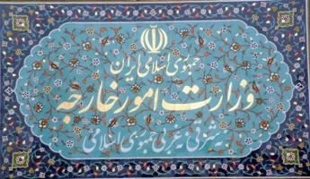 بیانیه وزارت خارجه به مناسبت چهلمین سالگرد پیروزی انقلاب شکوهمند اسلامی