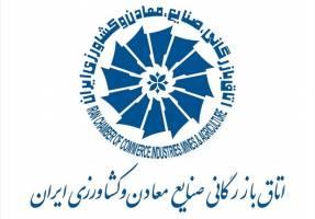 دعوت اتاق ایران از فعالان اقتصادی برای شرکت در راهپیمایی ۲۲ بهمن