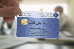 جزئیات آمارهای صدور کارت بازرگانی و عضویت
