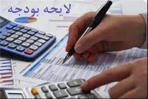آخرین خبر از روند تصویب بودجه ۹۸