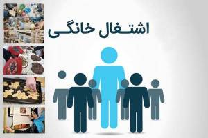 اشتغالزایی برای۶هزارزن سرپرست خانوار