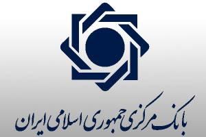 واکنش بانک مرکزی جمهوری اسلامی ایران به تمدید تعلیق اقدام تقابلی