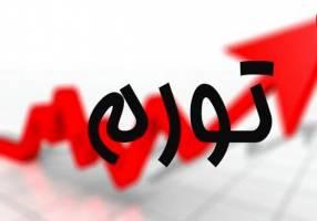 جزئیات تورم در استانها