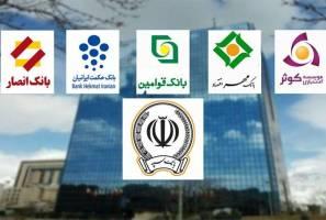 مشتریان بانکهای وابسته به نیروهای مسلح بخوانند