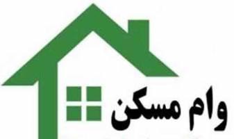 ۱۳ میلیون هزینه وام مسکن زوجهای تهرانی
