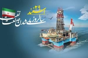 به بهانه ۲۹ اسفند؛ روز سرنوشت ساز تاریخ صنعت نفت ایران