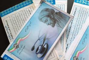 آمادهباش مراکز درمانی تامین اجتماعی در مناطق سیلزده