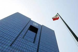 الزام جدید بانک مرکزی برای انتخاب حسابرس مستقل از سوی بانکها